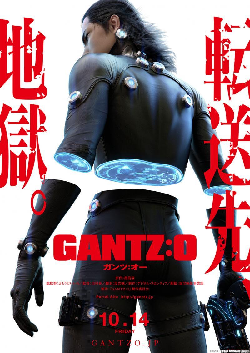 Poster GANTZ:O